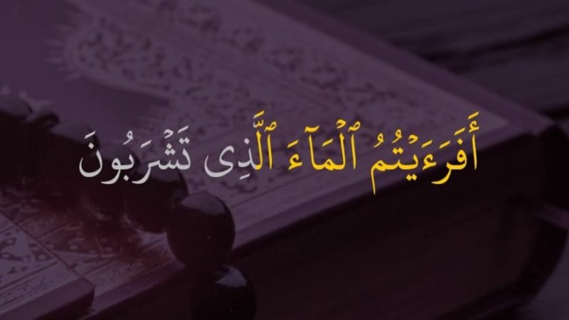 Keistimewaan Surat Al-Waqiah