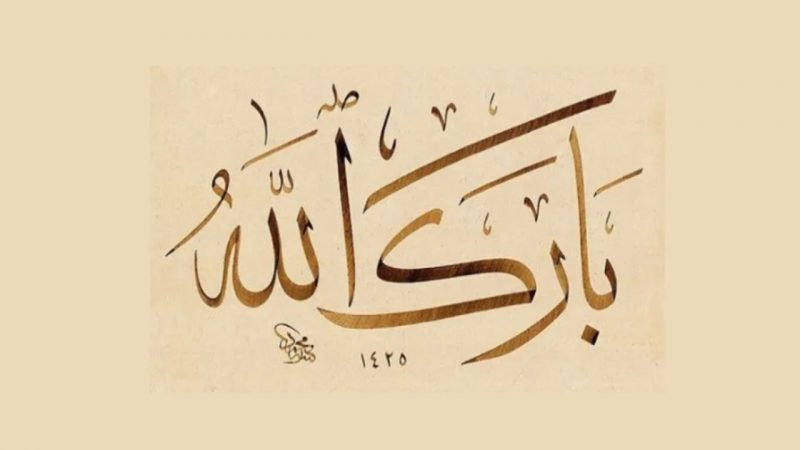 tulisan arab barakallah