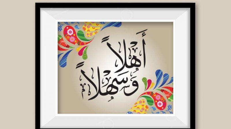 Perbedaan Ahlan Wa Sahlan dan Marhaban