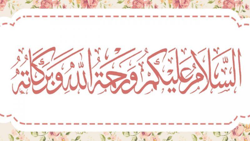 kalimat salam