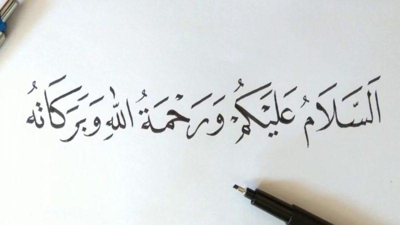 tulisan arab assalamualaikumm
