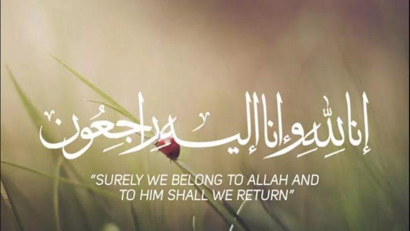 tulisan arab innalillahii